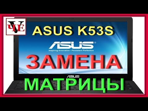 Замена матрицы на ноутбуке ASUS K53S своими руками.