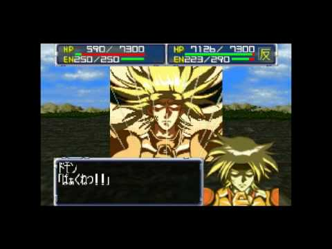 Super robot taisen 64 domon god vs kyral mandala for Domon vs master asia
