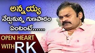 Actor Nagababu Statements On Merging Prajarajyam Into Congress | Open Heart With RK | ABN Telugu