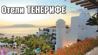 Канарские острова. Тенерифе. Лучшие отели(, 2015-03-04T13:05:01.000Z)