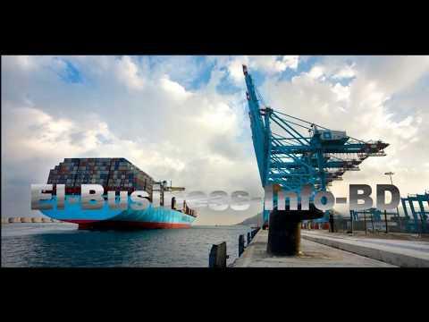 Chittagong port of Bangladesh | চট্টগ্রাম বন্দর | EI-Business-Info-BD