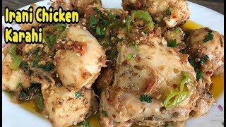 How To Make Irani Chicken Karahi /Irani Chicken Karahi By Yasmin's Cooking
