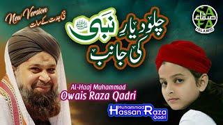 Ramzan Special Kalaam - Owais Raza Qadri & Muhammad Hassan Raza Qadri - Chalo Diyare Nabi Ki Janib