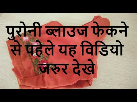 HOW TO MAKE STYLISH LADIES PURSE WITH OLD LADIES BLOUSE AT HOME-MAGICAL HANDS HINDI SEWING TUTORIAL
