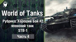 World of Tanks японский танк STB-1, рубрика
