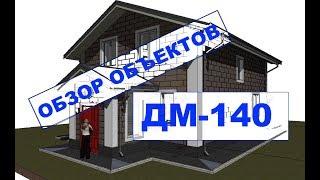 ДОМ МЕЧТЫ / ОБЗОР НАШИХ ОБЪЕКТОВ / В настоящий момент возводится 7 домов по проекту ДМ-140