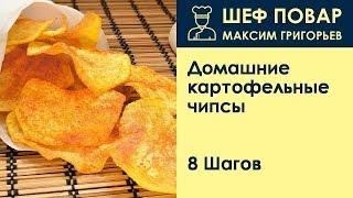 домашние картофельные чипсы . Рецепт от шеф повара Максима Григорьева