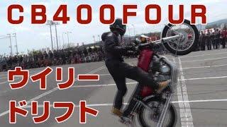 CB400FOUR ヨンフォア  ウイリー ドリフト thumbnail