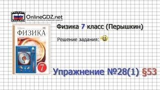 Упражнение №28(1) § 53. Плавание судов - Физика 7 класс (Перышкин)