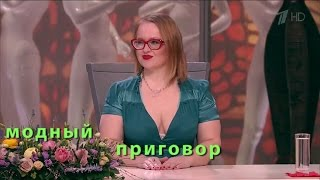 МОДНЫЙ ПРИГОВОР 12.05.2016. Дело о Вале в полном провале. /Modnyy Prigovor/