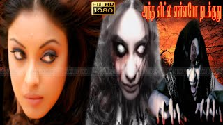 Antha Vettula Ennamo Nadakkuthu -5| Tamil Full horror,thriller Movie | Suraj Shukla,Tanushree Dutta