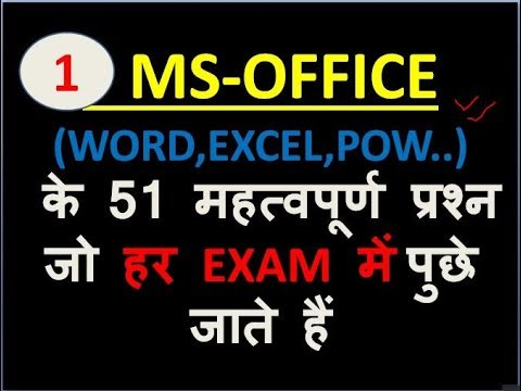 COMPUTER -  MS-OFFICE(WORD,EXCEL,POW..) EXAM SPECIAL