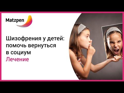 Шизофрения у детей: дошкольники, подростки, как