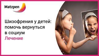 ► Лечение шизофрении у детей. Детская шизофрения - симптомы и диагностика от врачей Израиля [Мацпен](Лечение детской шизофрении в Израиле - http://goo.gl/pGA8fK Получите онлайн-консультацию израильского психотерапев..., 2016-08-12T15:15:55.000Z)