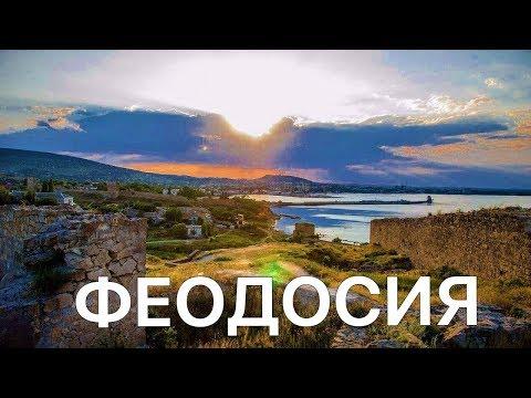 Отдых в Береговом (Феодосия
