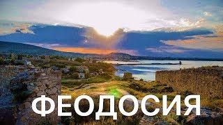 видео Какие места в Феодосии следует посетить во время отпуска?