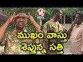 Bithiri Sathi Says Horoscope | Facial Features Can Reveal Person's Wealth And Status | Teenmaar News
