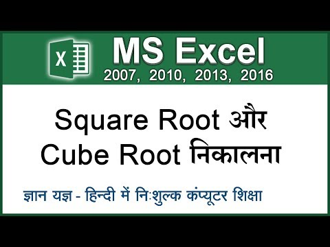 How To Calculate Square Root & Cube Root In Microsoft Excel 2016/2013/2010/2007 ? (Hindi) 112