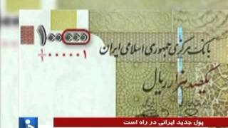 Central Bank authority  : New Iranian money without 4 zeros, coming soon