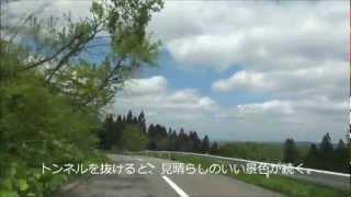 【岩手県道】5号一戸山形線その1