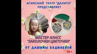 """Театр  """"ДалиТЭ"""". Мастер класс от Дашимы Бадмаевой."""
