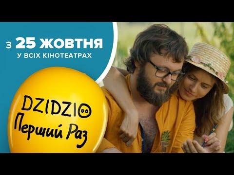 DZIDZIO ПЕРШИЙ РАЗ. Офіційний трейлер