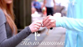 Даня & Ника - Поломанные (сериал Школа)
