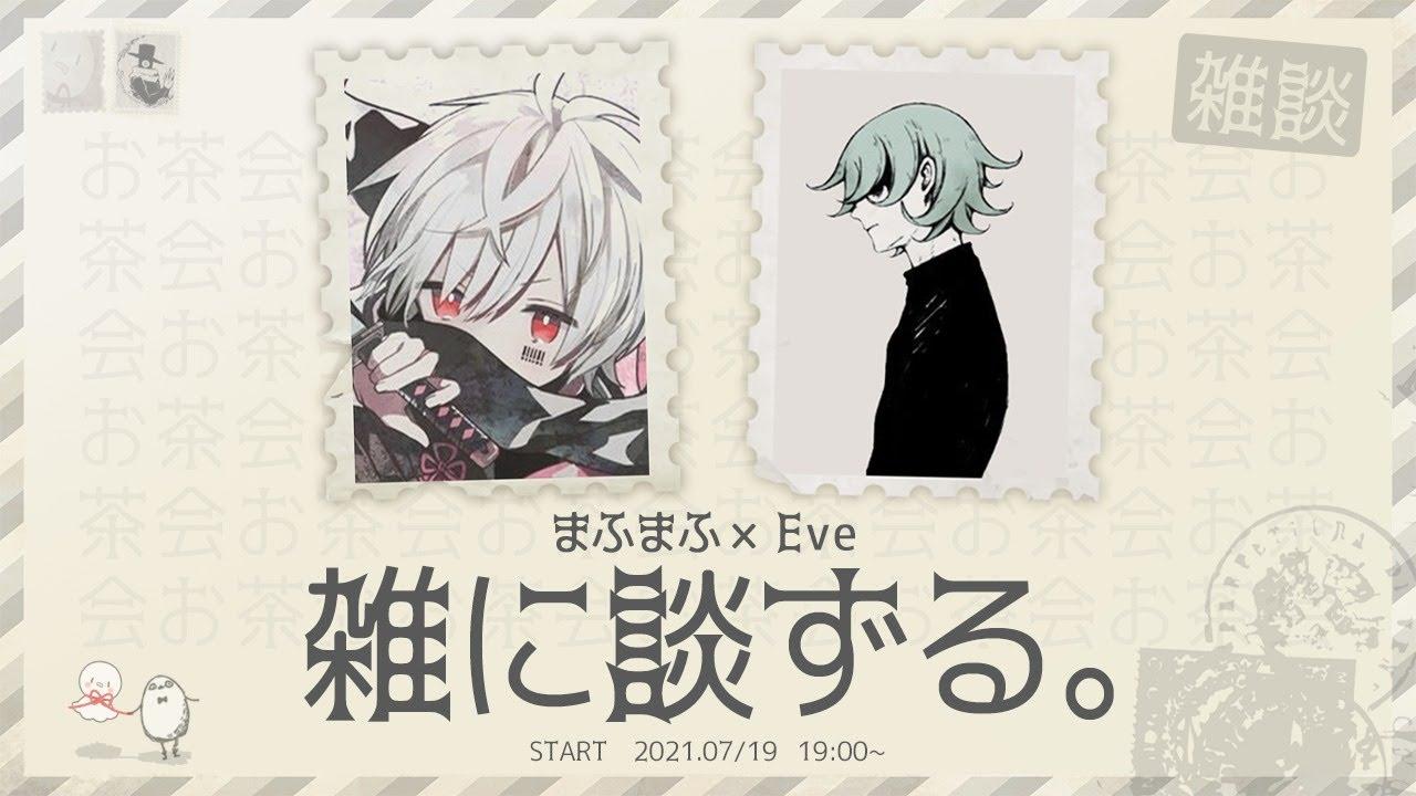 茶をしばいて座談会 with Eve【まふまふの生放送#53】