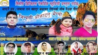 New Deuda song 2074/2017 I Jindagi  Dhokatnu vaigyo vocal-Tapendra Khadayat & Rekha Joshi