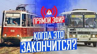Где транспорт лучше? Рейтинг городов России и обсуждение.