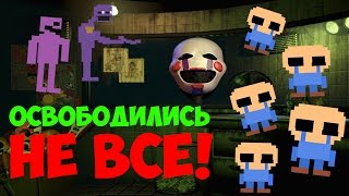 Five Nights At Freddy s 3 ОСВОБОДИЛИСЬ НЕ ВСЕ ДЕТИ 5 Ночей у Фредди