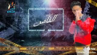 مهرجان قلبي في خطر حمو بيكا نور التوت عاوز احلق الدخلاوي