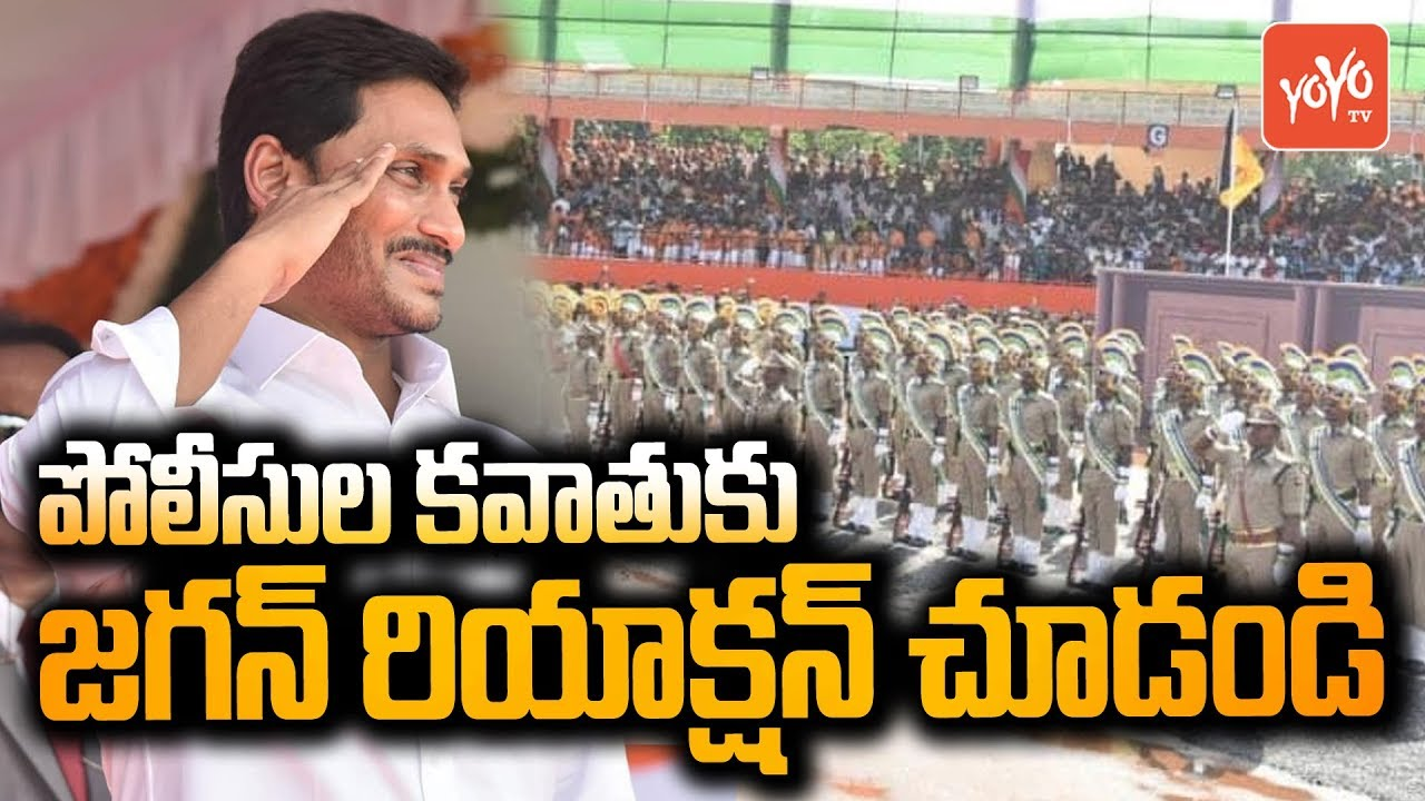 AP CM Jagan Reaction on 73 Independence Day Parade | AP Police | Amaravati | YOYO TV Channel