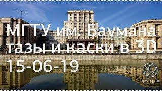 МГТУ им.  Баумана тазы и каски в 3D 15-06-19 После того как сдан диплом!