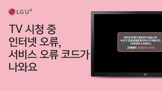 [U+tv] TV 시청 중 인터넷 오류, 서비스 오류 …