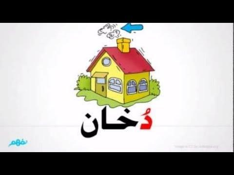 0012 Арабский язык -Буква РА - Сеймур Джамал