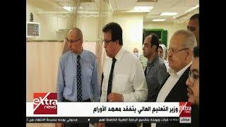ستوديو: فيديو.. وزير التعليم العالى يتفقد معهد الأورام