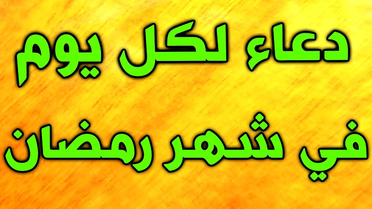 دعاء لكل يوم في شهر رمضان الكريم Youtube