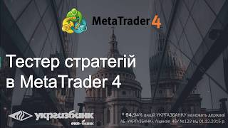 Тестер стратегій MetaTrader 4. Форекс / Forex для початківців з АБ УКРГАЗБАНК