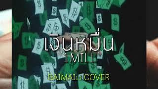1MILL - เงินหมื่น (Cover BY BAIMAI13)