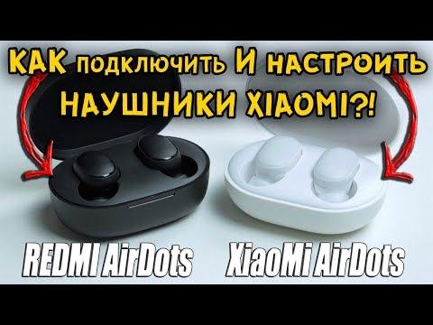 КАК ПОДКЛЮЧИТЬ И НАСТРОИТЬ ВСЕ НАУШНИКИ Xiaomi И Xiaomi Mi REDMI AirDots