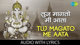 Tuj Magato Me Aata with lyrics   तुज मागतो मी आता   Lata Mangeshkar   Essential Ganesha