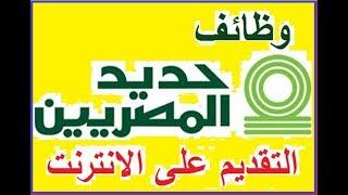 7000 وظيفة فى حديد المصريين بمرتبات مجزية