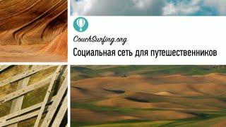 Как зарегистрироваться на сайте CouchSurfing / Каучсерфинг(В этом видео вы узнаете: Как зарегистрироваться на сайте CouchSurfing Как найти гостей на качсерфинге Как путешес..., 2015-01-21T02:20:45.000Z)