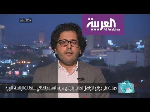 تفاعلكم : هل يعود آل القذافي لحكم ليبيا؟  - نشر قبل 49 دقيقة