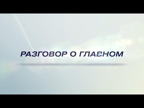 Разговор о главном - репортаж Россия многонациональная
