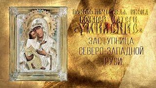 Заступница Северо-Западной Руси: 20 октября – день Псково-Печерской иконы Божией Матери