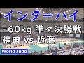 インターハイ柔道 2019  60kg 準々決勝戦 福田 vs 近藤 JUDO