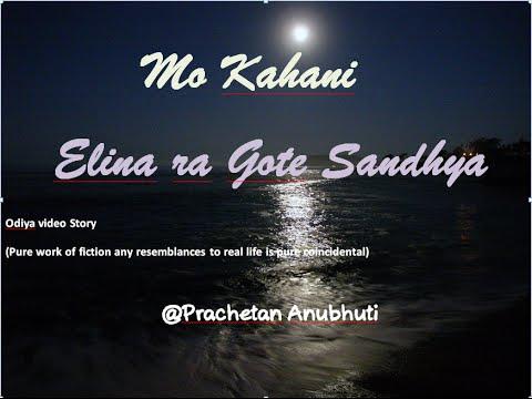 Elina ra Kahani - Odia Love Story   Oriya Love Story   Odiya Love Story