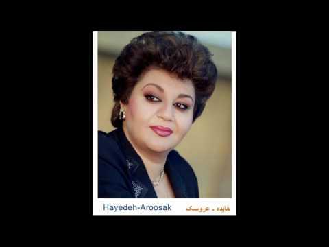 Hayedeh - Aroosak هٔایده ـ عروسک